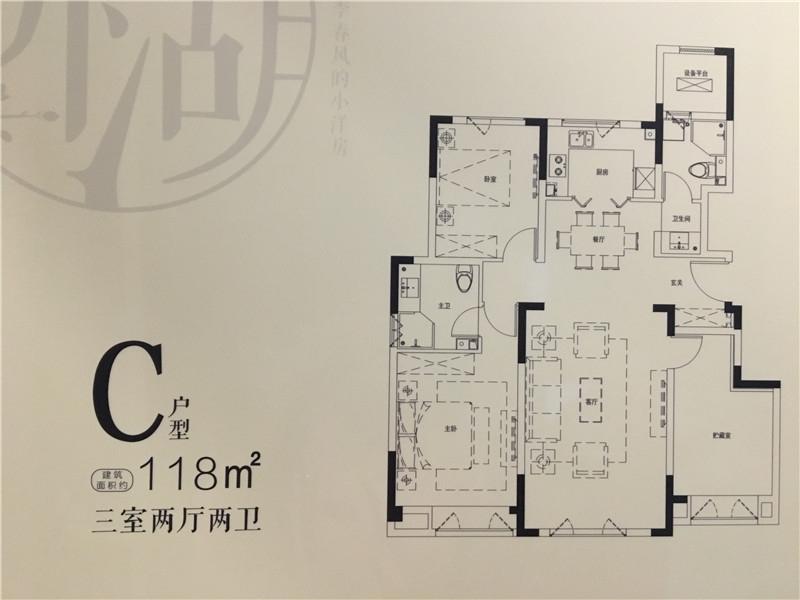 洋房C户型 三室两厅两卫118平米