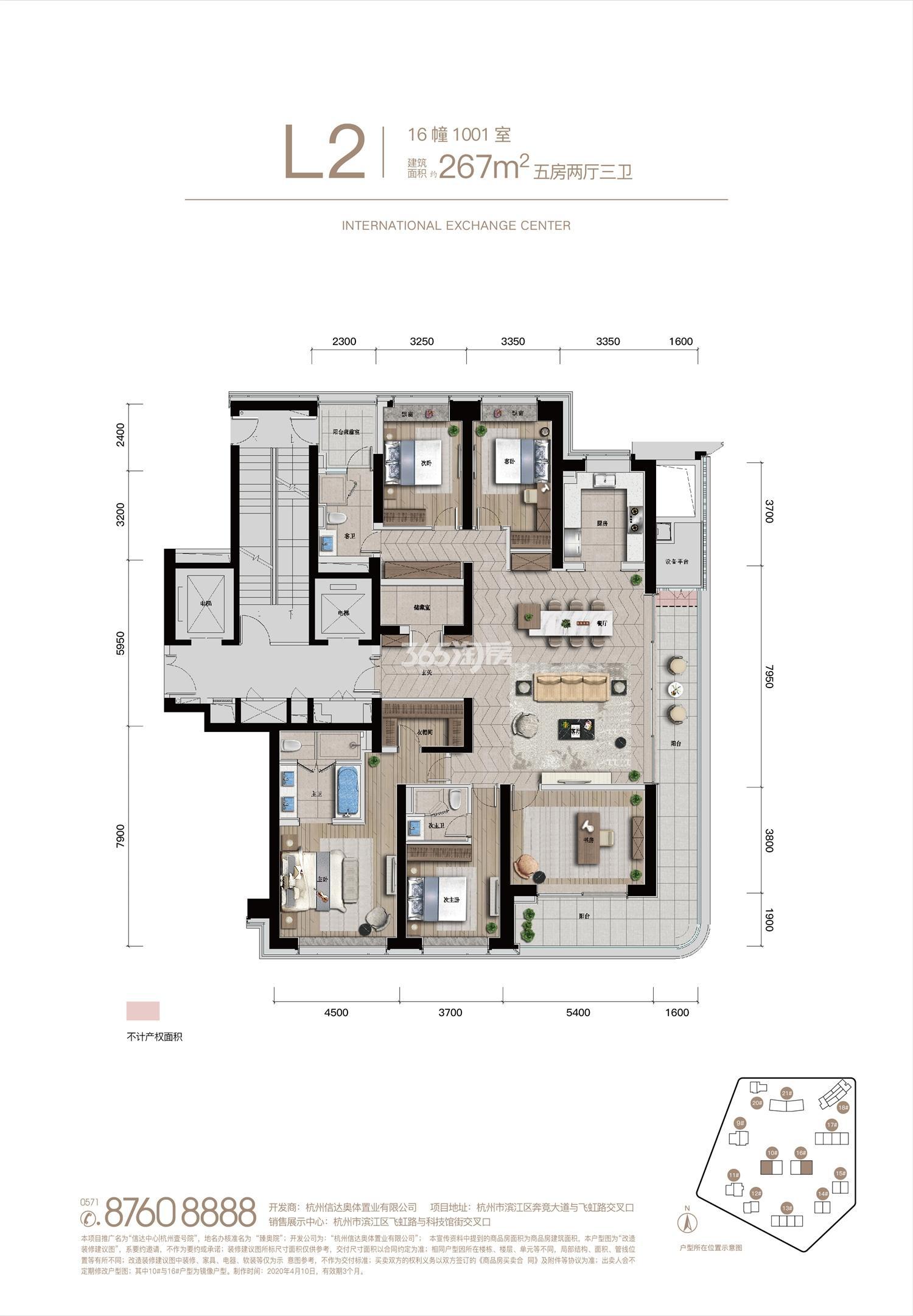 信达中心|杭州壹号院10、16号楼边套L2户型 约267㎡