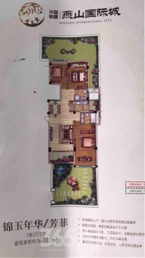 燕山城3室2厅2卫122.21平米毛坯产权房2017年建