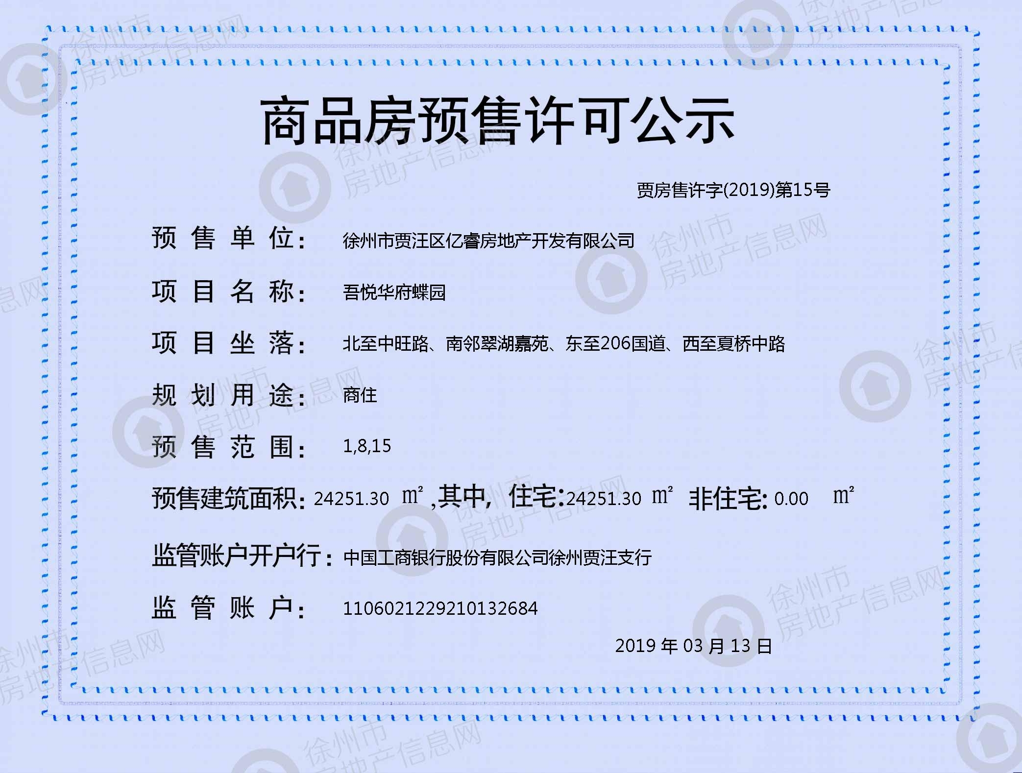 徐州吾悦广场预售证信息(1、8、15#楼)