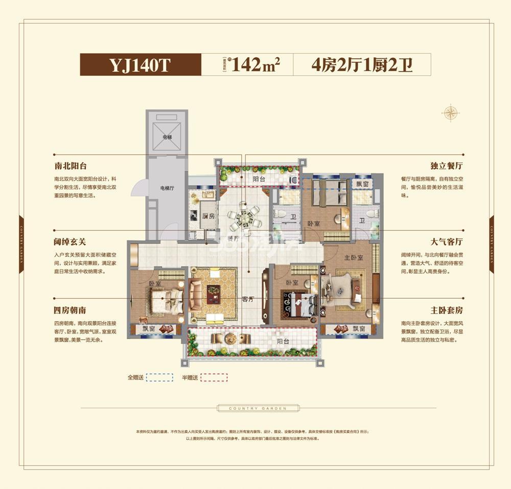 碧桂园大学印象YJ140T户型图142㎡