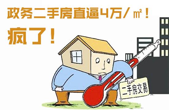 房东一夜加价3000元/�O!