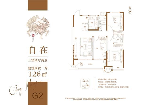 荣盛华府二区·玖珑院 G2户型 三室两厅两卫 126㎡