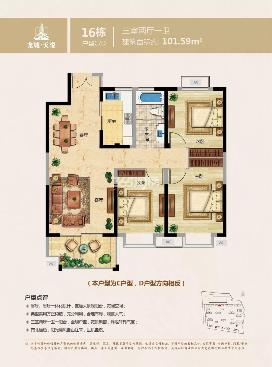 16栋 C/D 户型 3室2厅1卫 101.59㎡