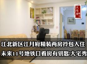 江北新区江月府精装两房拎包入住 未来11号线地铁口看房有钥匙 大宅秀