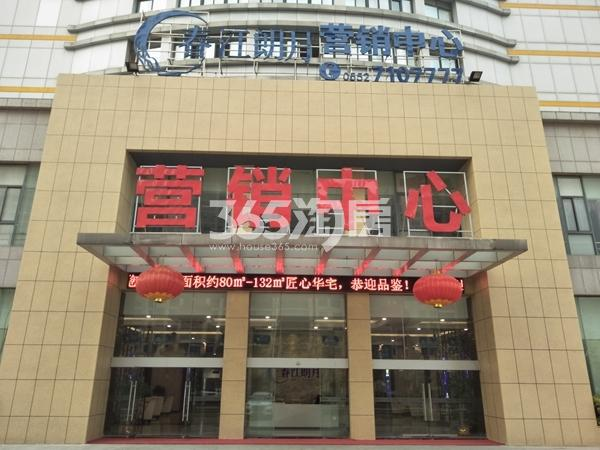 春江朗月 营销中心 201805