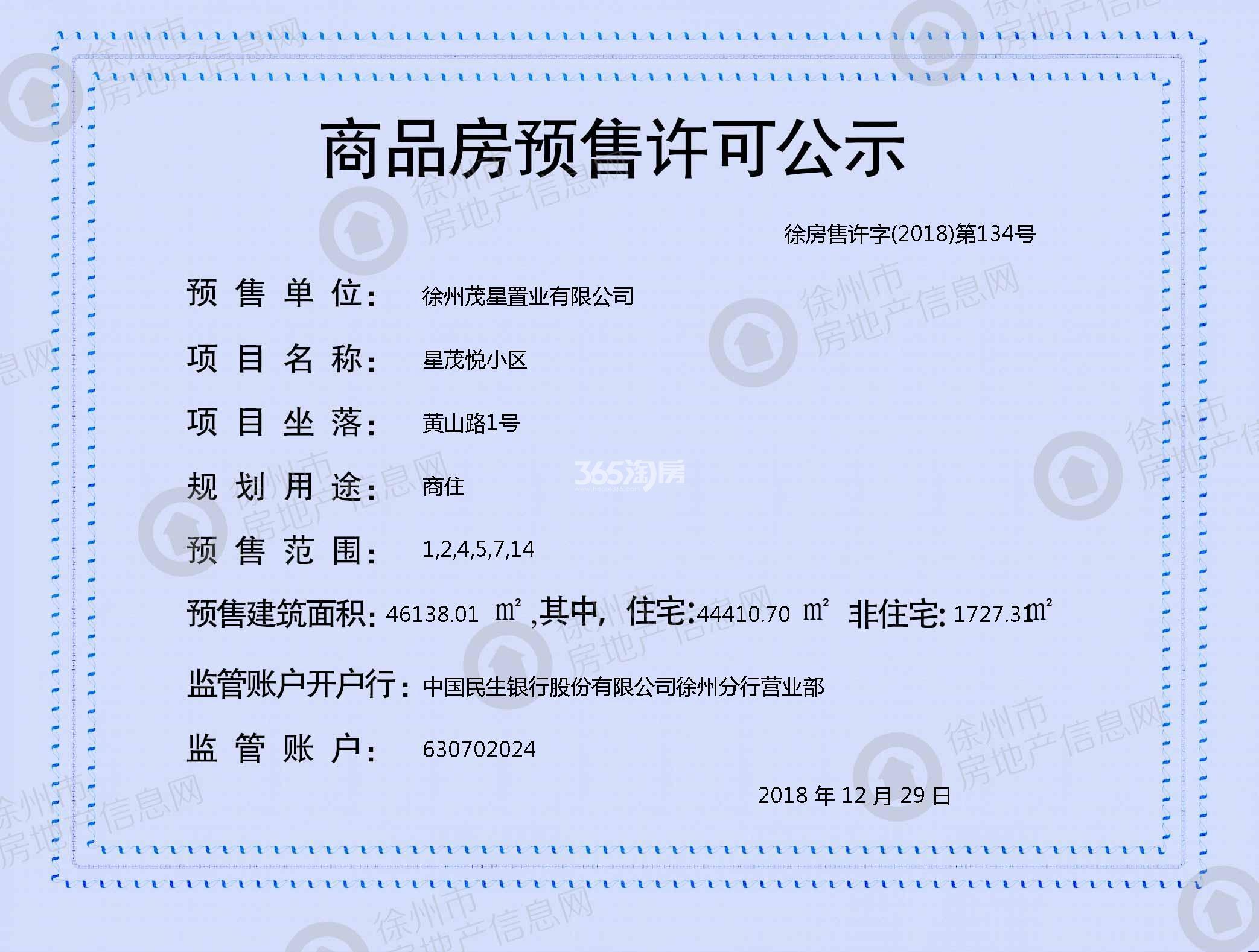 红星云龙金茂悦1、2、4、5、7、14#预售许可证