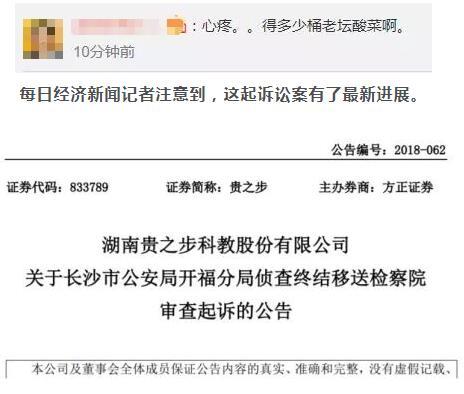 杨乐乐闺蜜被移送检察院:广州有12套房 骗汪涵夫妇788万