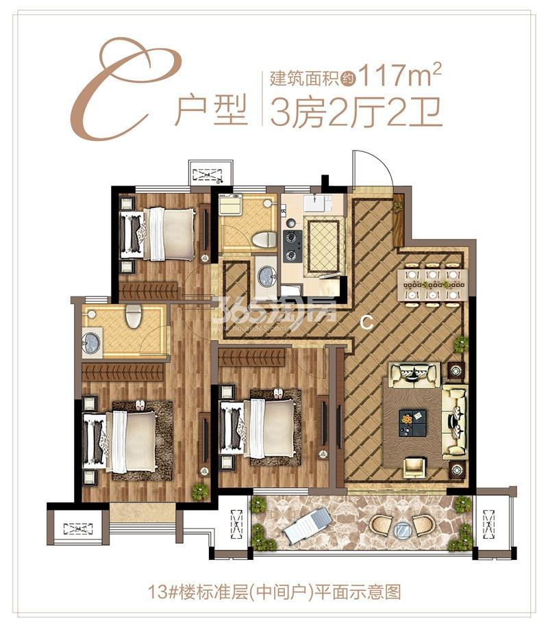 C户型117㎡3房2厅2卫