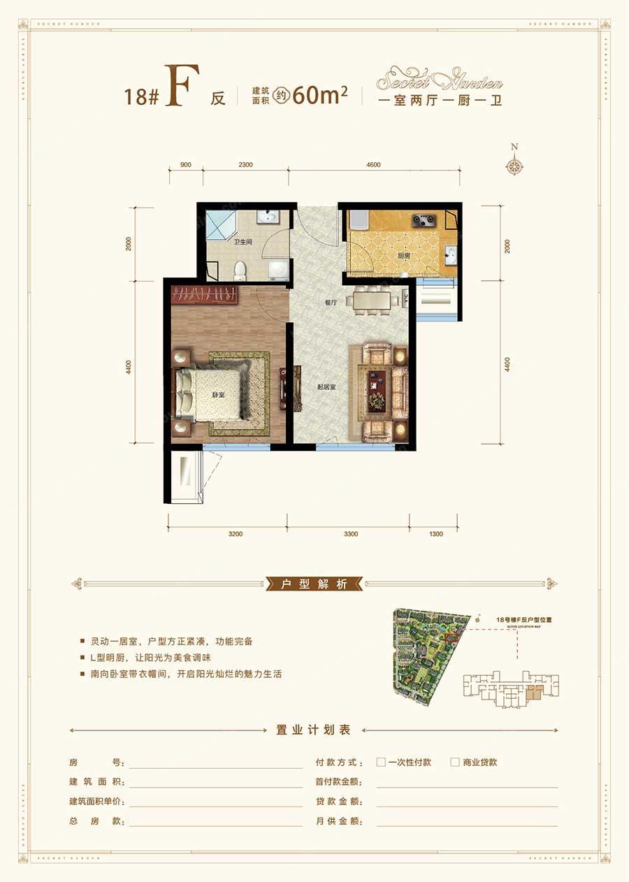 高层18#F户型(反),1室2厅1卫,60平米