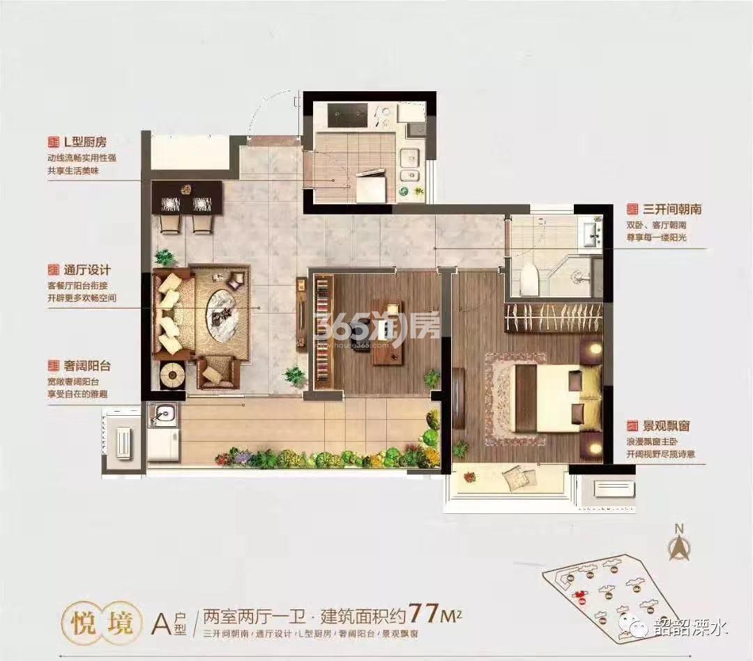 金轮翠雍华庭77㎡两室两厅一卫