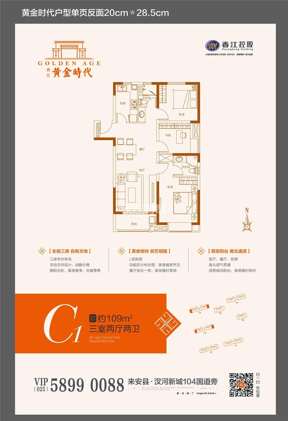 香江黄金时代户型图