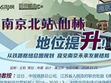 南京北站、仙林地位升级