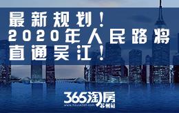 最新规划!2020年人民路将直通吴江!