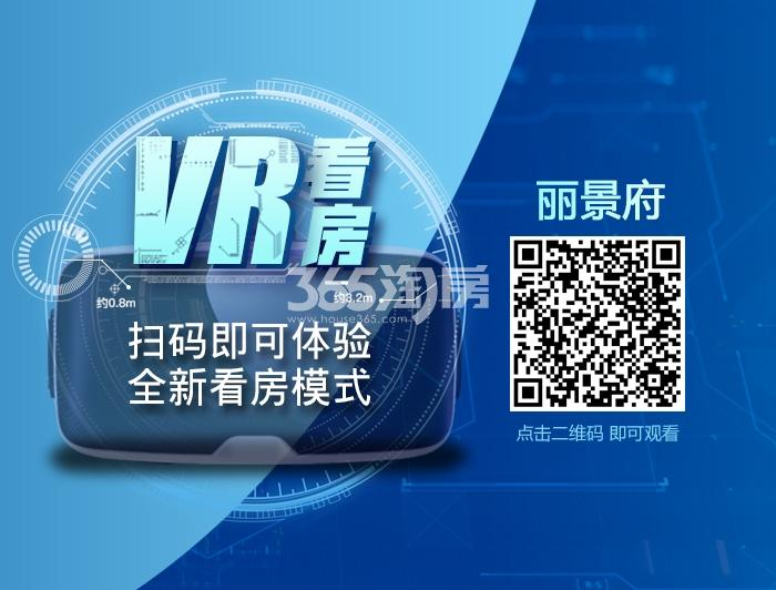 丽景府VR看房