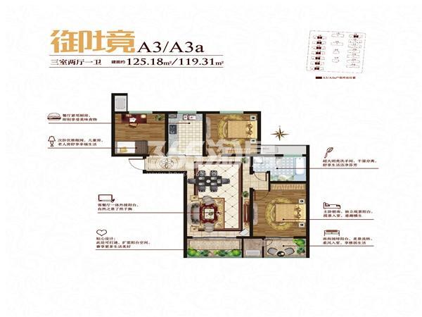 中徽·豪庭公馆 A3/A3a户型 三室两厅一卫 125.18㎡/119.31㎡