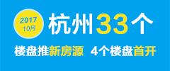 10月杭州楼市33盘推新