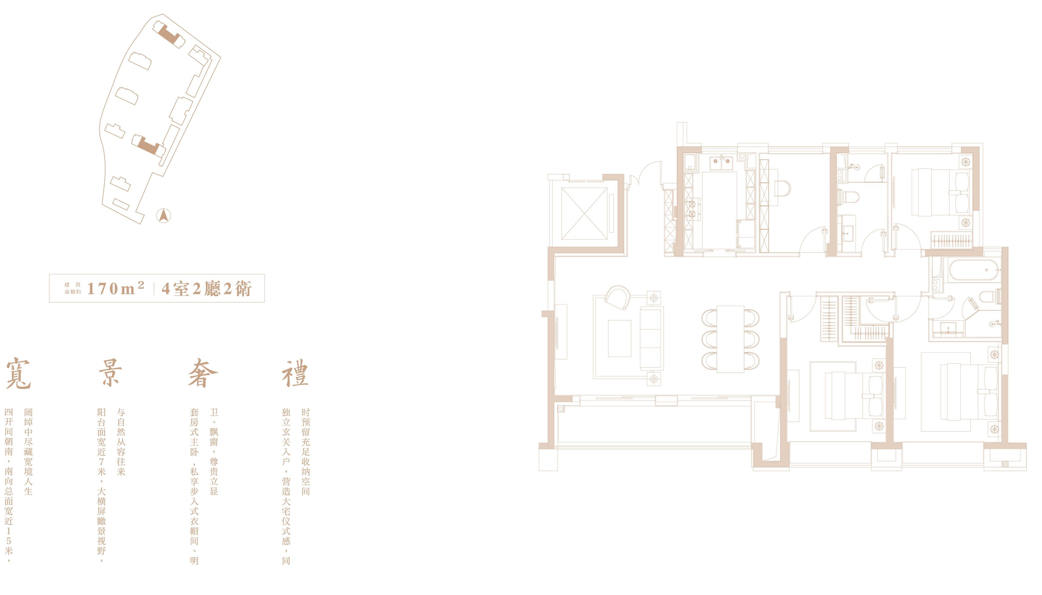 花语江南170㎡四室两厅两卫户型(2、6#中间户)