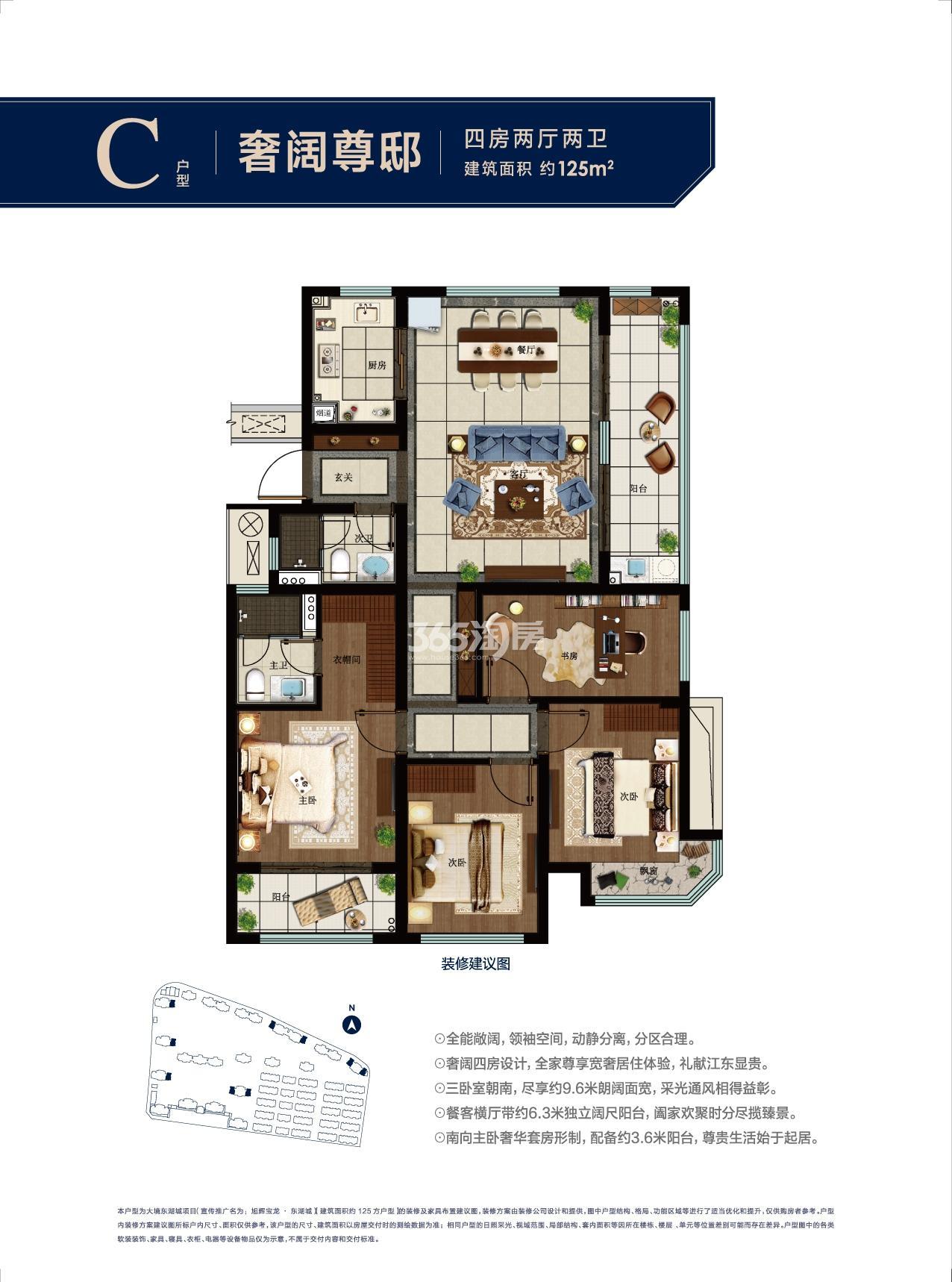 旭辉宝龙东湖城C户型125方户型图(37、39#)