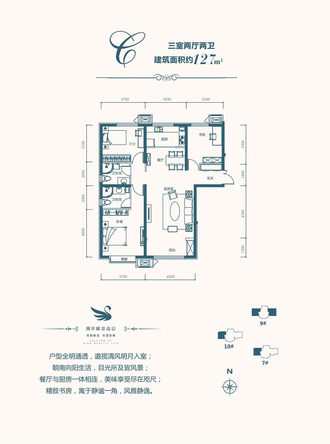 天津华侨城户型图