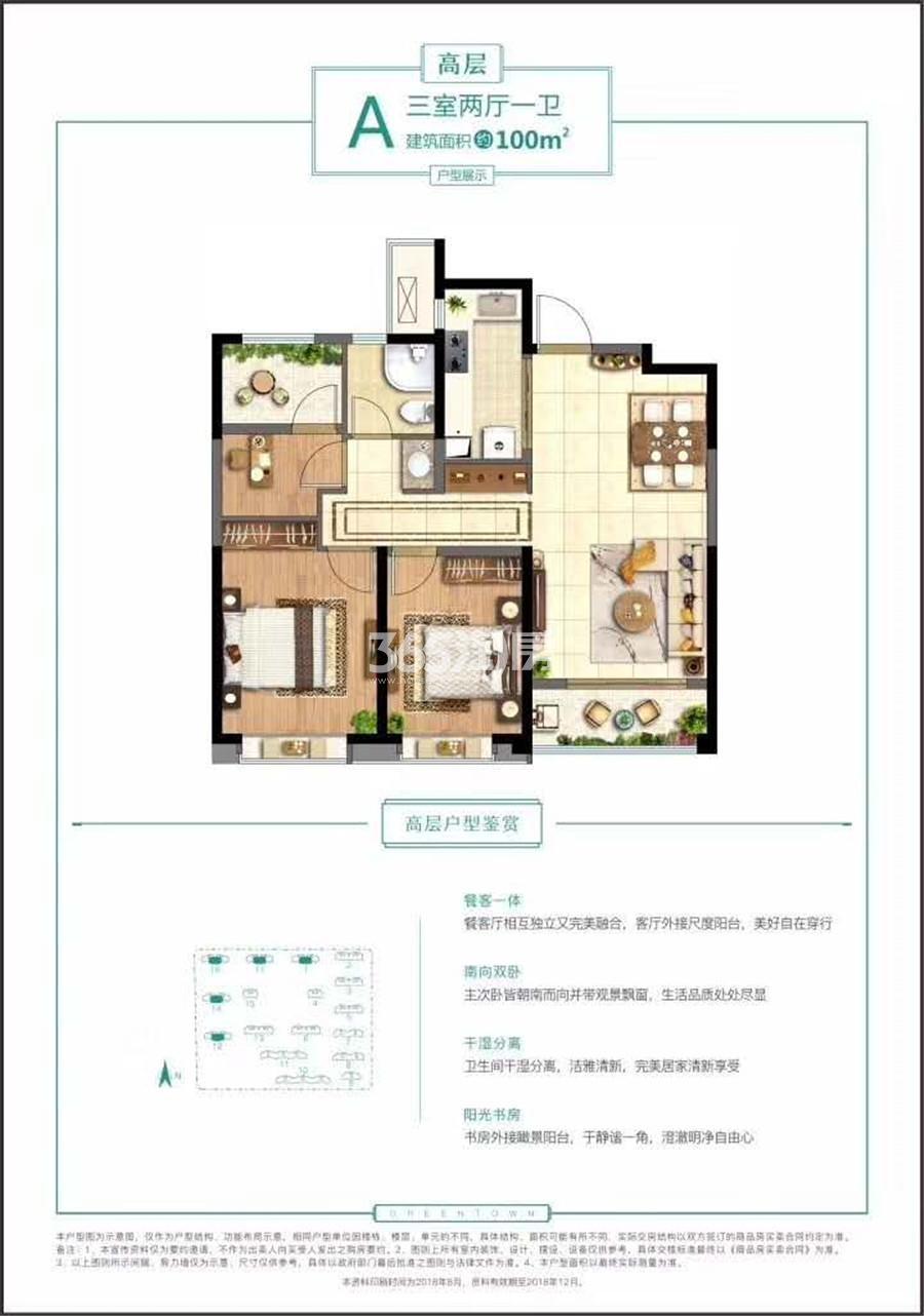 绿城西安全运村100㎡三室两厅一厨一卫户型图