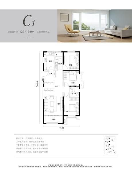 中车·共享城项目户型图(建面约127㎡-128㎡)