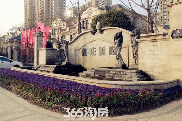 柏庄香府大门实景图(2018.1摄)