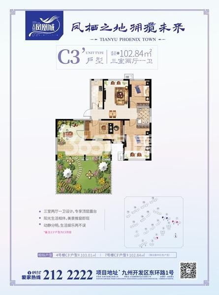 天昱·凤凰城四期户型图