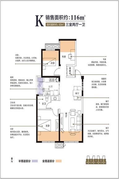 天琴湾K户型3室2厅2卫1厨93平