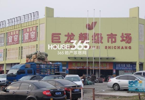 华强城美加印象周边商业:芜湖纺织城、宝文大市场、巨龙超级市场等