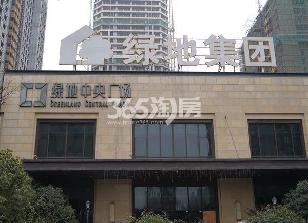 绿地中央广场 营销中心 201802