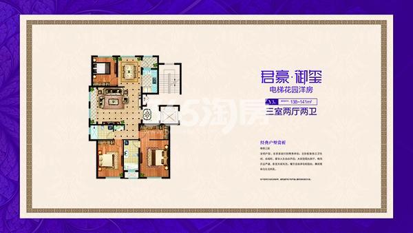 Y3A洋房户型图 建面138-141㎡