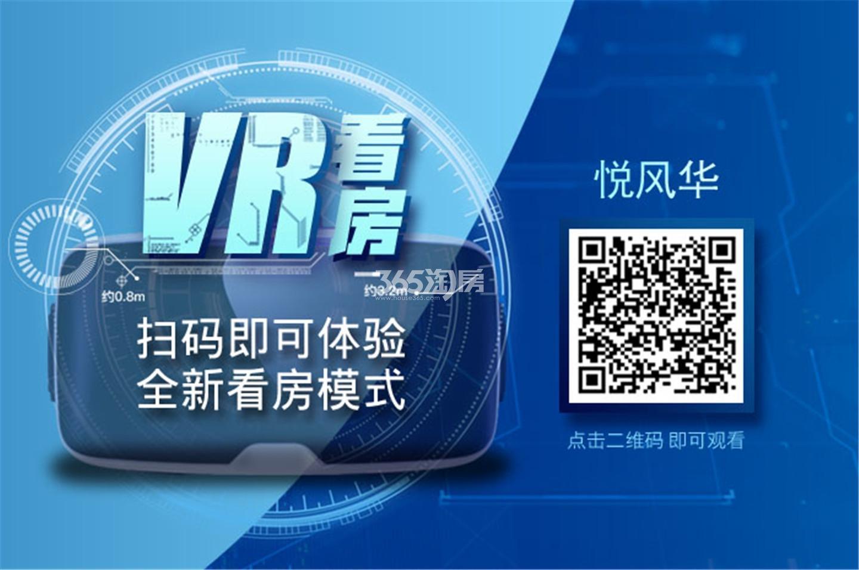 悦风华VR看房