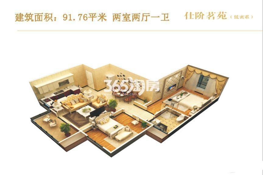 昆明时光仕阶茗苑低密系两室两厅一卫91.76平米