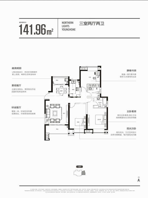华远辰悦两室两厅一厨一卫141.96㎡户型图