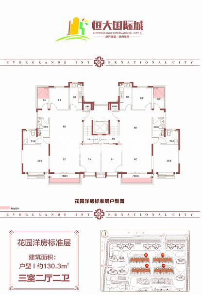 恒大国际城花园洋房标准层I户型3室2厅2卫1厨130.30㎡