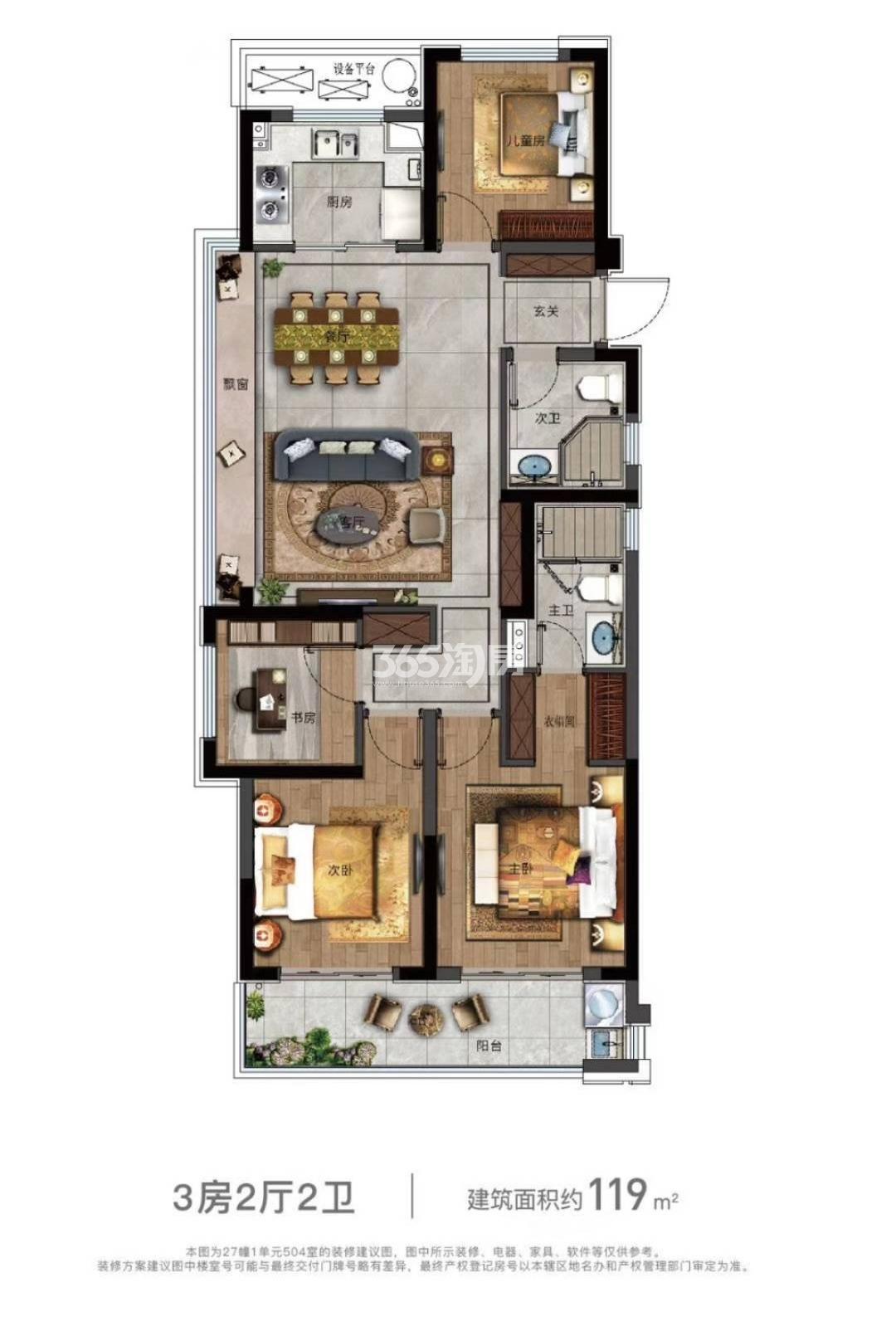 国宸府119㎡3房2厅2卫户型图