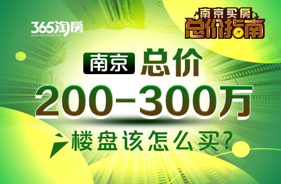 开盘潮来袭£¡南京200-300万买房手册 中交¡¢?#24184;?#31561;一大波热盘要开