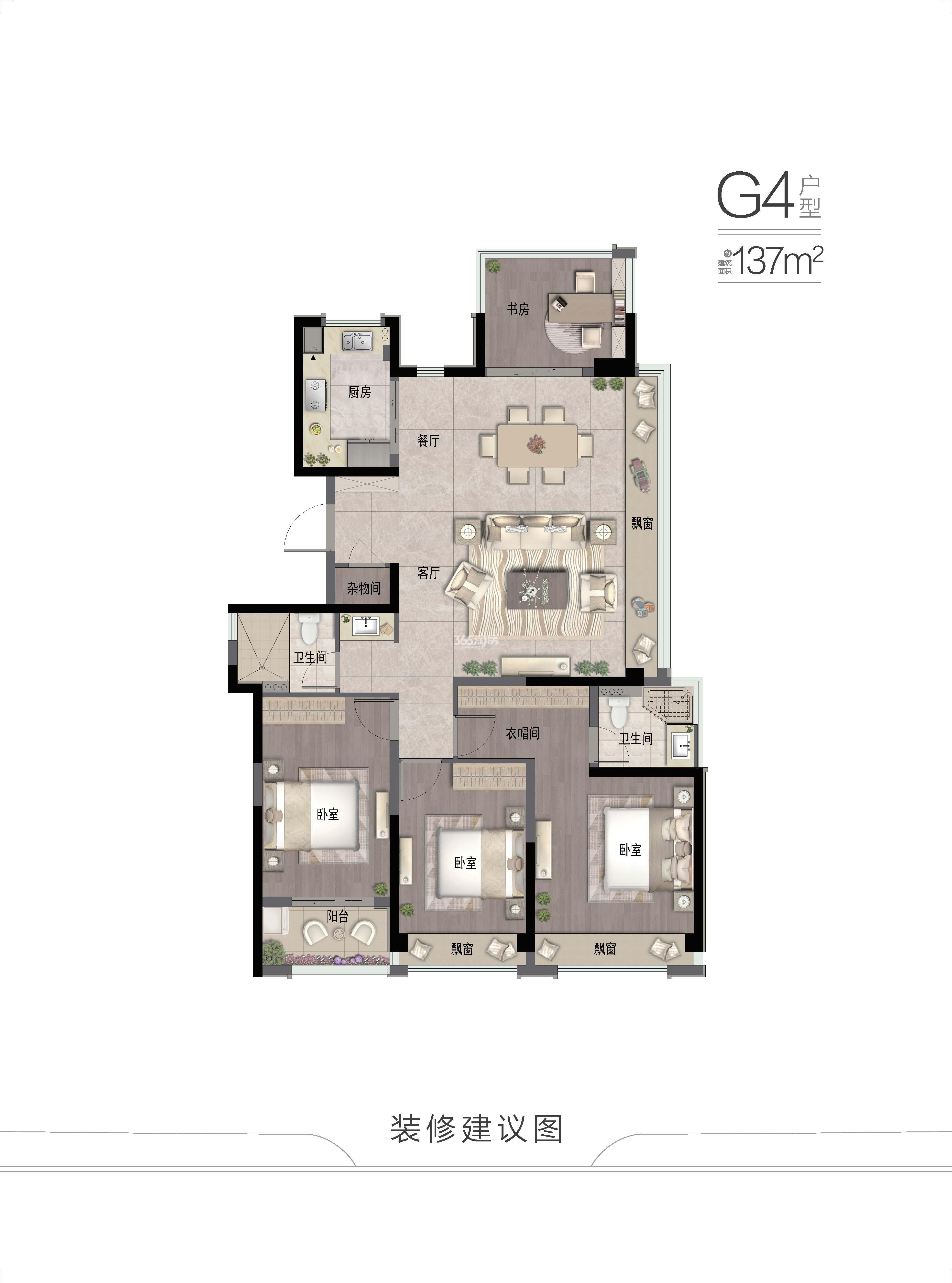 世宸名府高层G4户型137方装修建议图