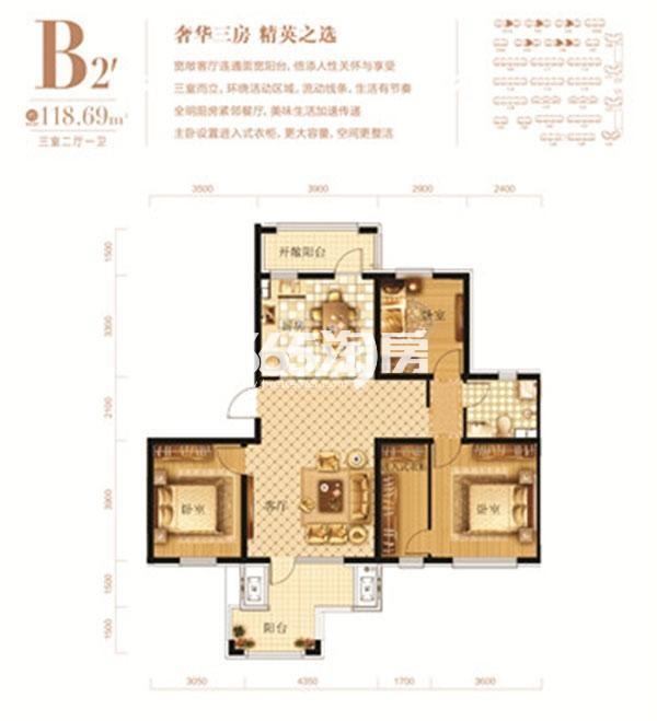 B2'户型 三室二厅一卫 118.69㎡