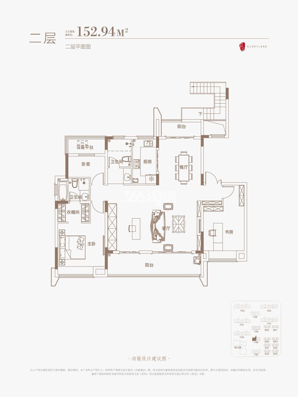 御璟江山洋房二层152.94㎡户型图
