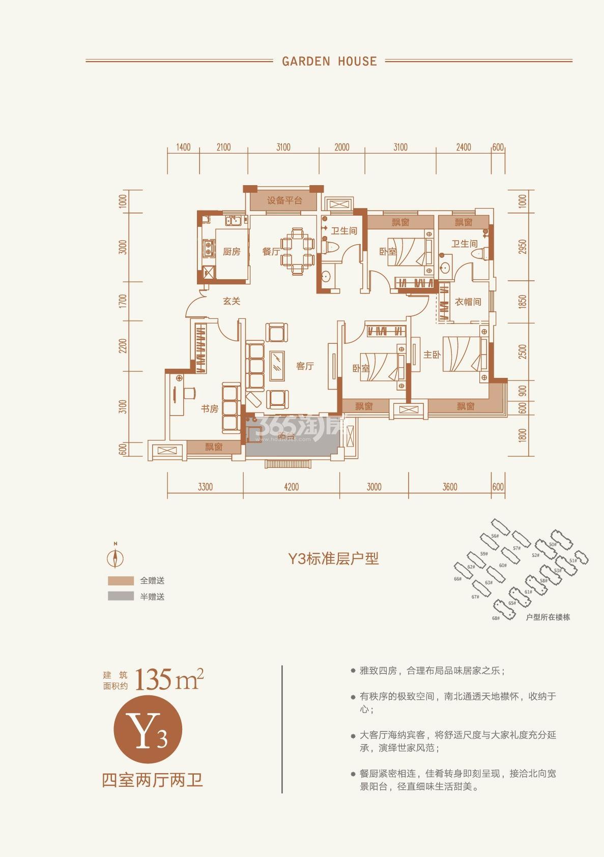 华盛大运城东嶺洋房Y2#135㎡标准层户型图