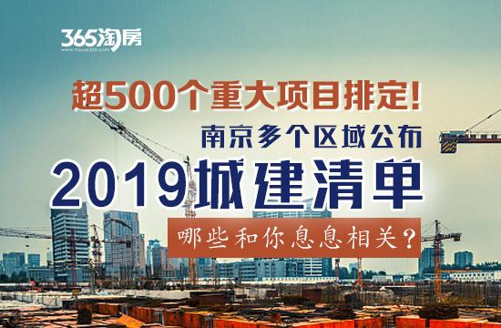 上万亿砸来!超500个重大项目排定!南京各区2019城建清单曝光