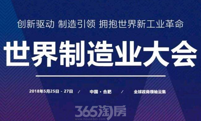2019世界制造业大会20日开幕