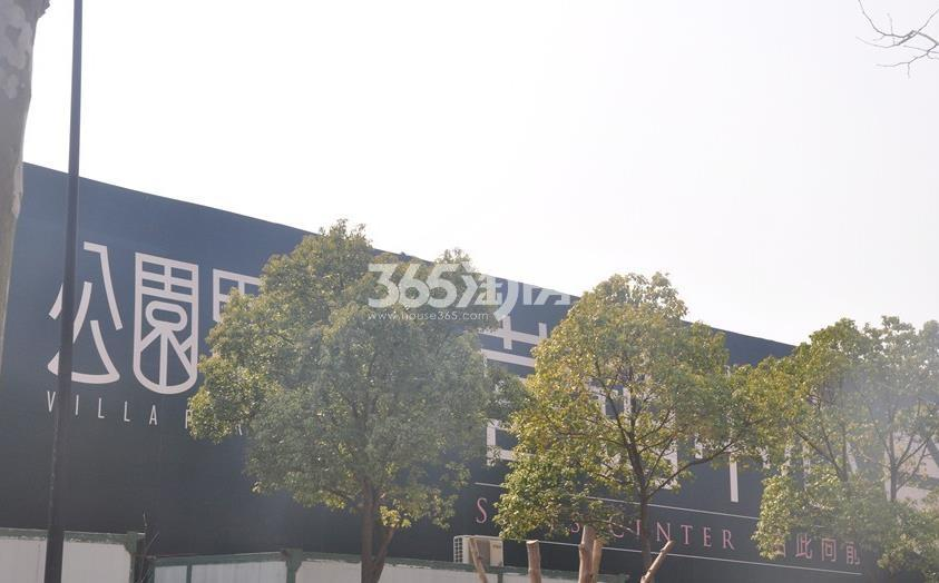 信达公园里工程外部环境实景图(2018.1.26)