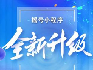 杭州摇号楼盘追踪小程序升级