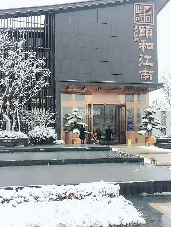 北大资源颐和江南实景图