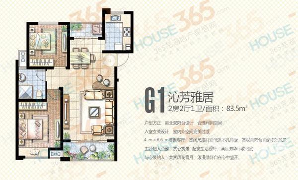 绿地城市荣域2室2厅1卫93.86平方产权房毛坯