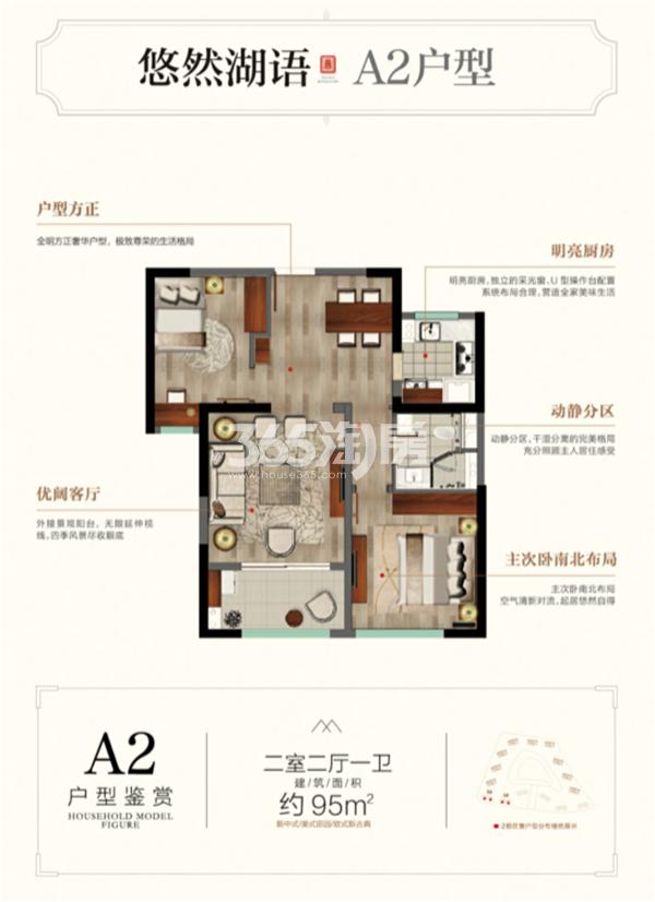 帝景珑湾 A2户型 二室二厅一卫 95㎡