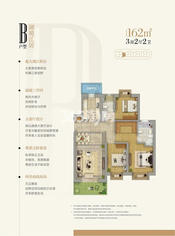 世茂外滩新城162㎡3房2厅2卫户型图